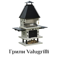 Грили Valugrilli