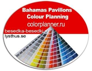 Выбор цвета павильона