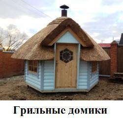 Гриль домики